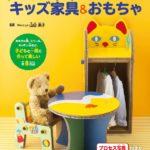 ダンボールで作るキッズ家具&おもちゃ