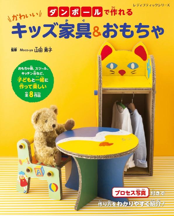 ダンボールで作れるかわいいキッズ家具&おもちゃ
