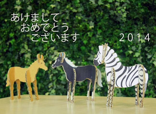 「馬とシマウマ」で年賀状