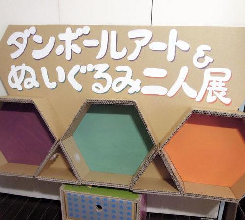 ダンボールアート&ぬいぐるみ二人展