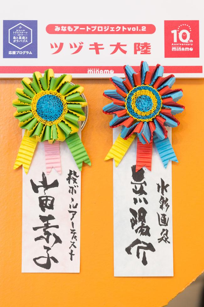「ツヅキ大陸」完成式典