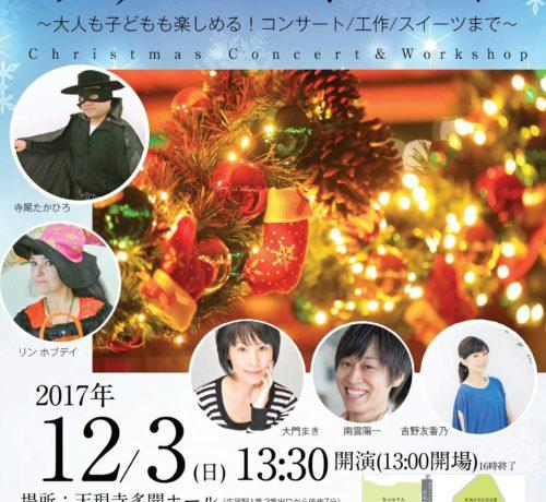 クリスマスイベント&コンサート