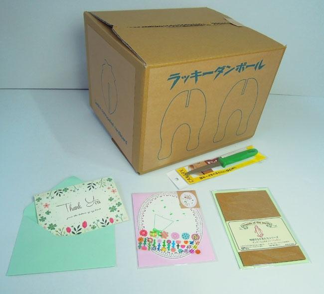 ラッキーダンボール箱に詰めて 下記のプレゼントをお届けします